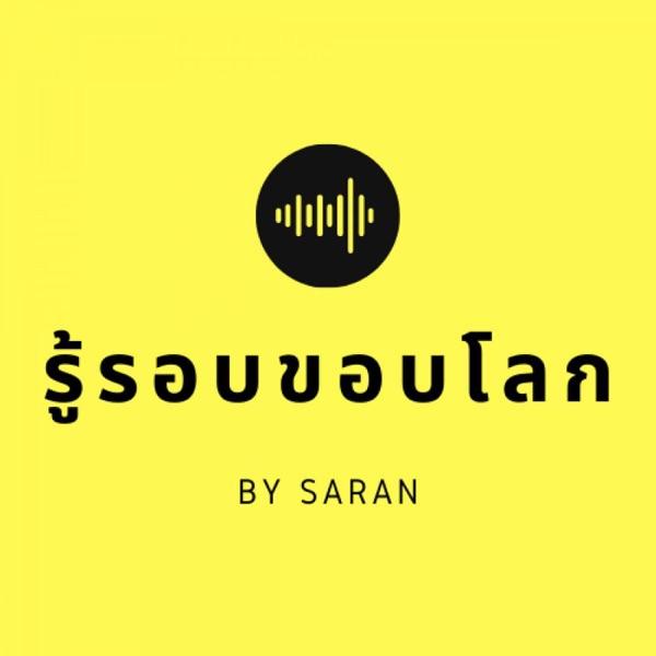 รู้รอบขอบโลก BY SARAN