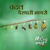 Being The Change (Marathi Podcast)