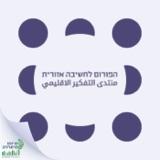 קריאת השכמה - פרק מיוחד (איחוד האמירויות, לבנון, ישראל)