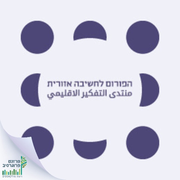 אזורית לוחצת podcast show image