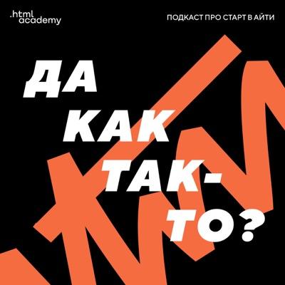 Да как так-то?:HTML Academy