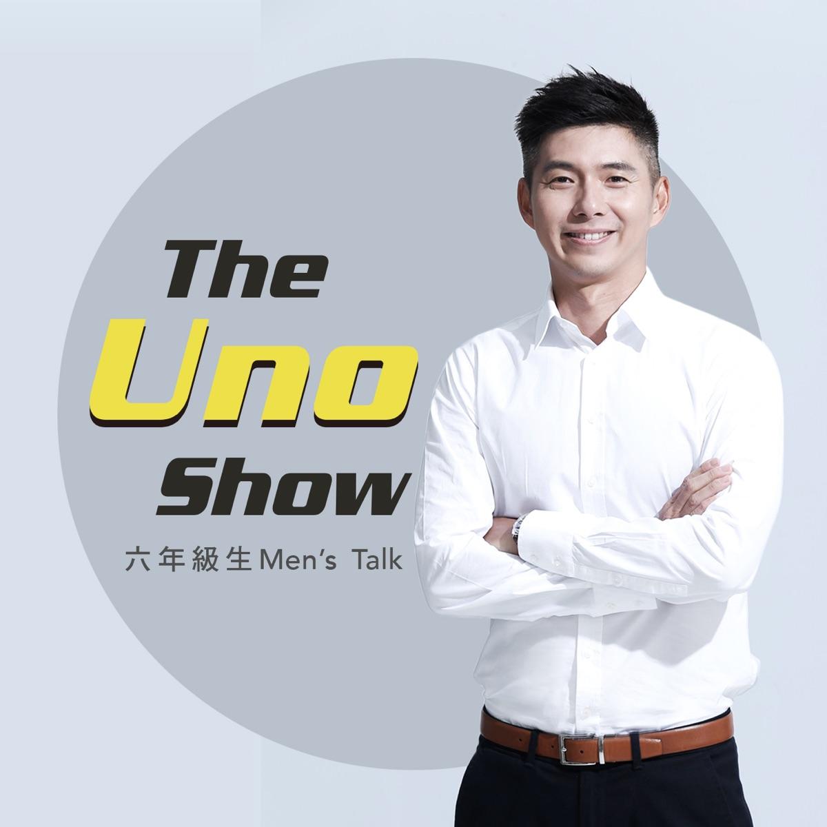 The Uno Show