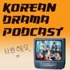 Korean Drama Podcast