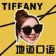 和Tiffany练地道口语