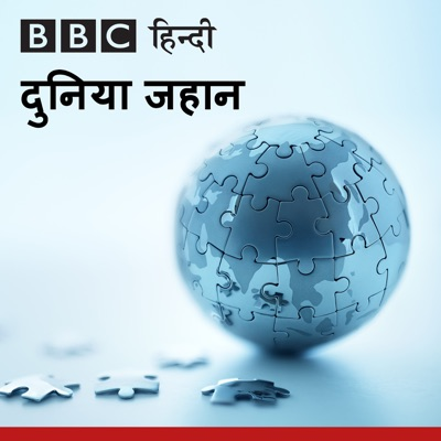 दुनिया जहान:BBC Hindi Radio