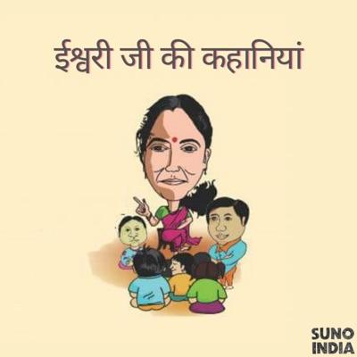 ईश्वरी जी की कहानियां  (Eshwari Stories for kids in Hindi)