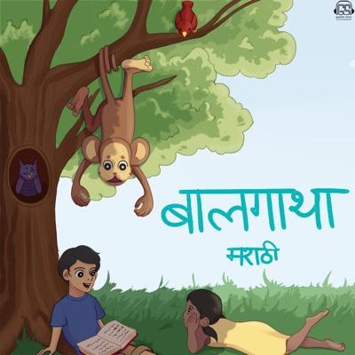 Baalgatha-Marathi बालगाथा मराठी गोष्टि