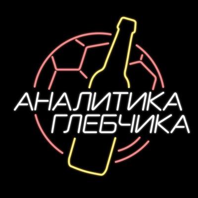 Аналитика Глебчика:Sports.ru