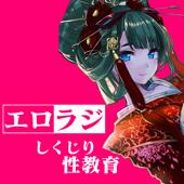 しくじり性教育【由宇霧】エロラジ!