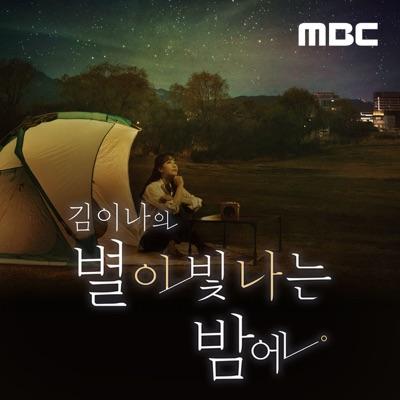 김이나의 별이 빛나는 밤에:MBC