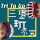 Tri to Go三項玩不完