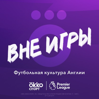 Вне игры:Okko Спорт