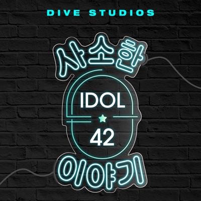 IDOL 42:DIVE Studios