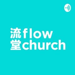 講道回顧 - flow church 流堂
