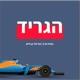 הגריד - פורמולה 1 בישראל