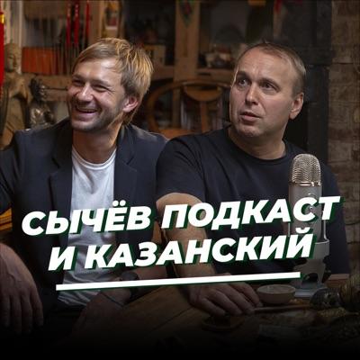 «Сычёв подкаст» и Денис Казанский:sychevpodcast