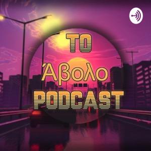 Το Άβολο Podcast