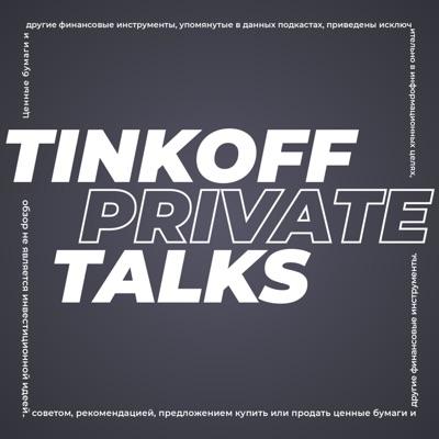 Tinkoff Private Talks:Tinkoff.ru