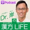 Dr.岸の漢方ライフ