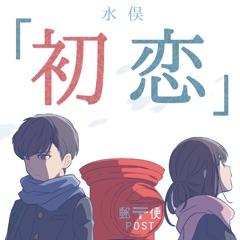 水俣初恋ポッドキャスト