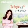 [KBS] 주현미의 러브레터