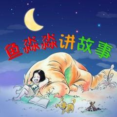 鱼淼淼讲故事【Bedtime Story】