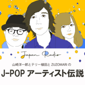 JAPAN RADIO 山崎洋一郎とテリー植田とZUZOMARIの語り明かそうアーティスト伝説!