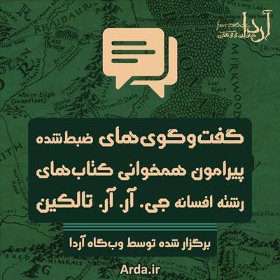 گفتوگوهای پیرامون همخوانی کتابهای رشته افسانه جی. آر. آر. تالکین