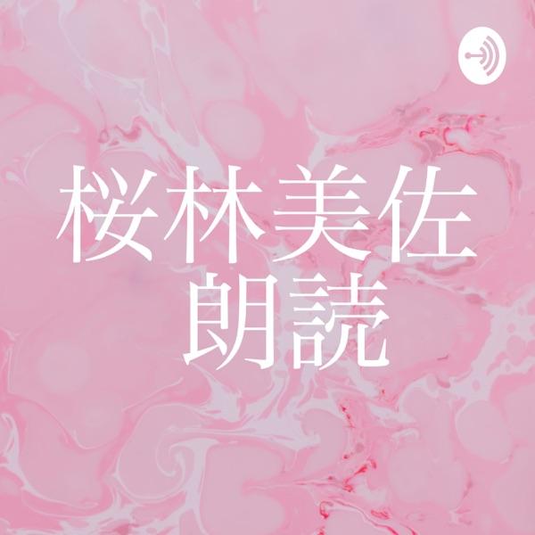 桜林美佐 朗読