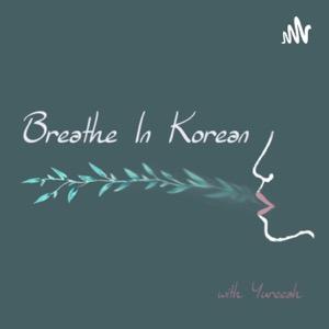 Breathe in Korean