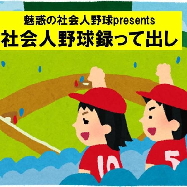 魅惑の社会人野球presents「社会人野球録って出し」