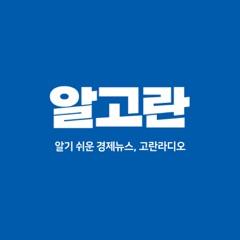 [알고란]알기 쉬운 경제뉴스 고란 라디오