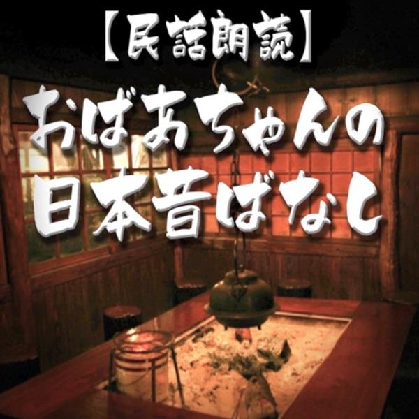 【民話朗読】おばあちゃんの日本昔ばなし