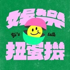 娛樂扭蛋機 Yi's TALK