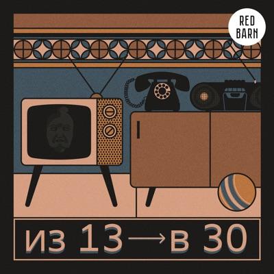 Из 13 в 30:Студия Red Barn