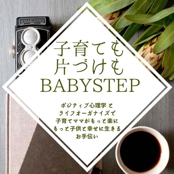 子育ても片づけもBABYSTEP