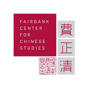 Harvard Fairbank Center for Chinese Studies