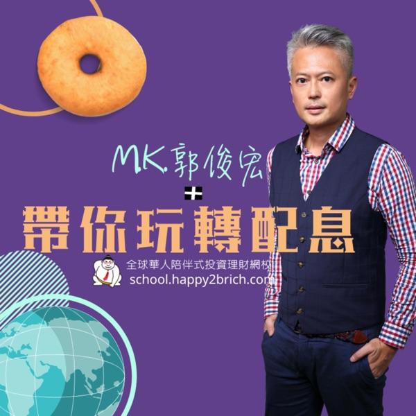 郭俊宏帶你玩轉配息-陪你一起投資理財