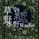 草野Radio