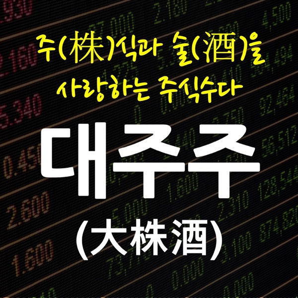 주식수다 대주주(大株酒)