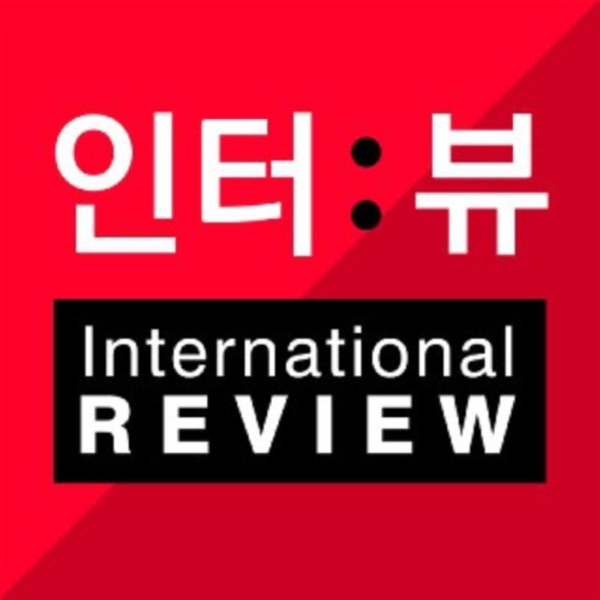 인터:뷰 international review