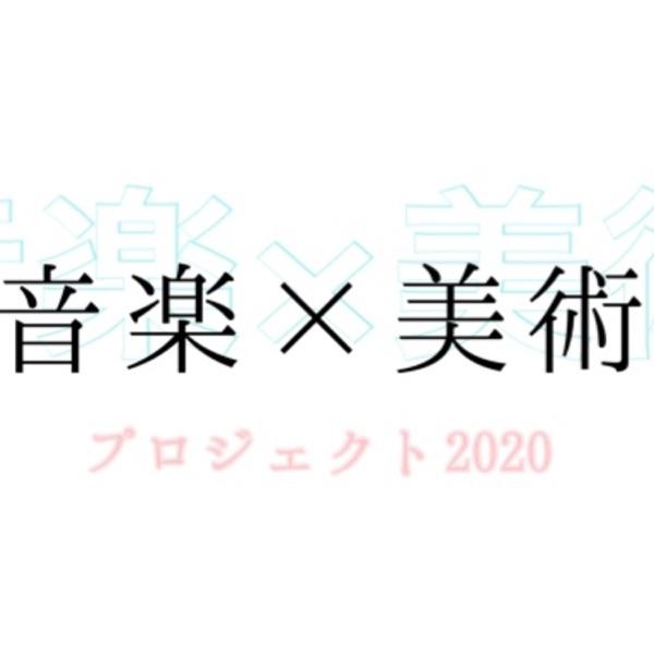 【音楽×美術】プロジェクト