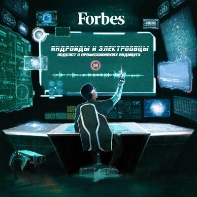 Андроиды и электроовцы:Forbes Russia