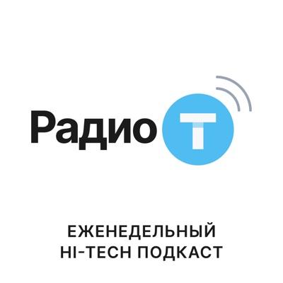 Радио-Т:Umputun, Bobuk, Gray, Ksenks, Alek.sys