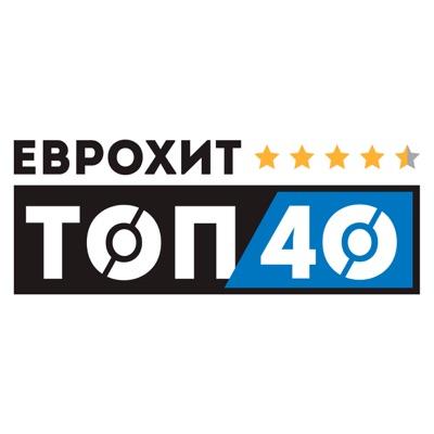 ЕвроХит Топ 40 Европа Плюс Official - новинки песен:Europa Plus