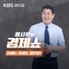 [KBS] 홍사훈의 경제쇼