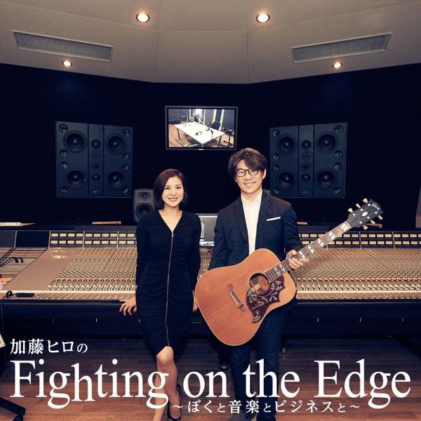 加藤ヒロのFighting on the Edge ~ぼくと音楽とビジネスと~