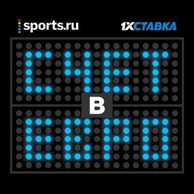 Счет в Евро:Sports.ru