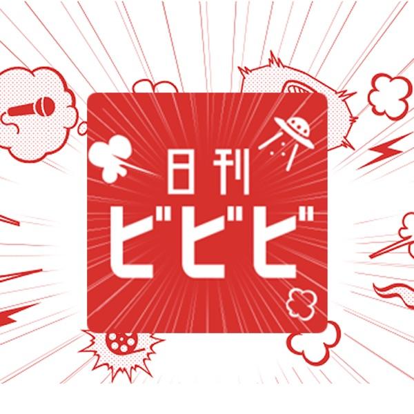 アニメ・マンガの情報なら! 日刊ビビビ
