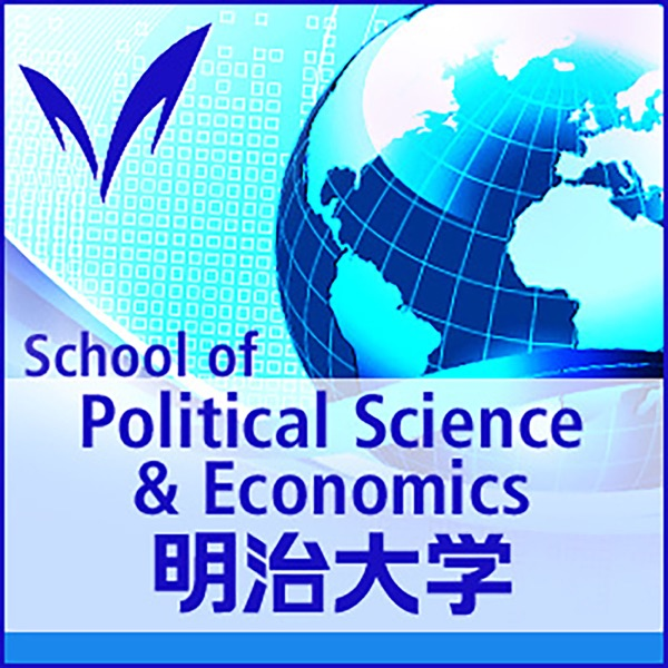 政治経済学部 - School of Political Science and Economics